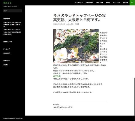 ホームページ新デザイン
