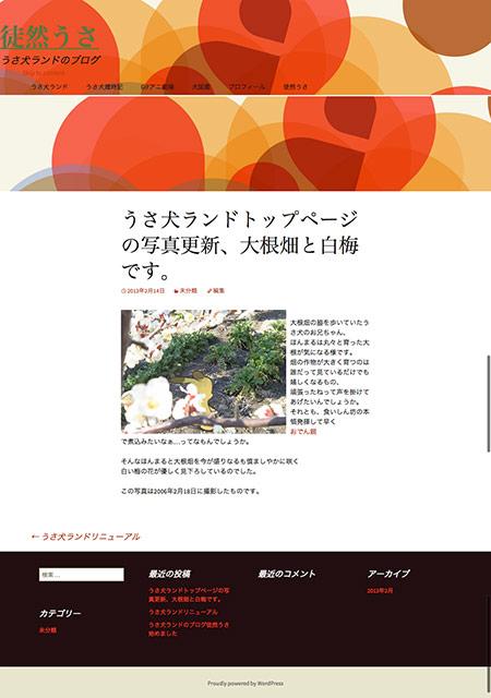 徒然うさのホームページデザインを変更しました